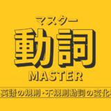 動詞parallel「〜に匹敵する」の時制・人称変化と日本語の意味